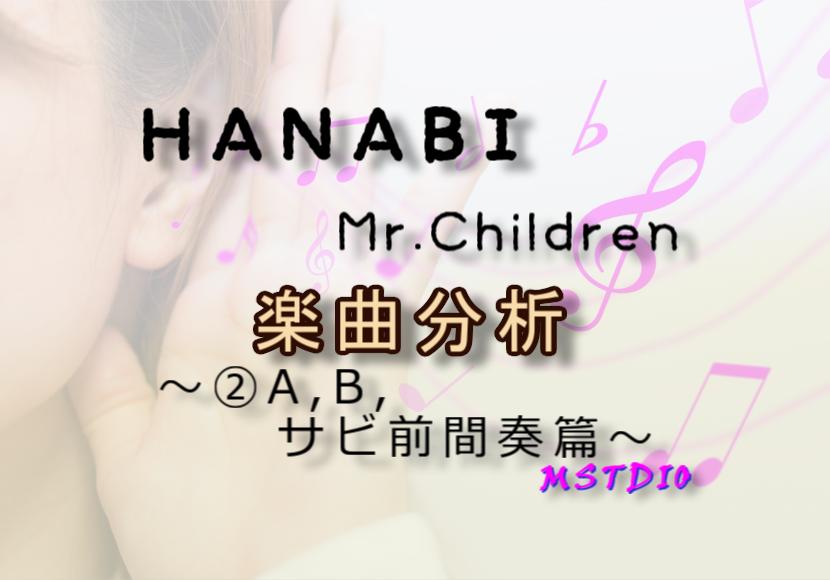 [楽曲分析]HANABI(Mr.Children)②A,B,サビ間間奏篇