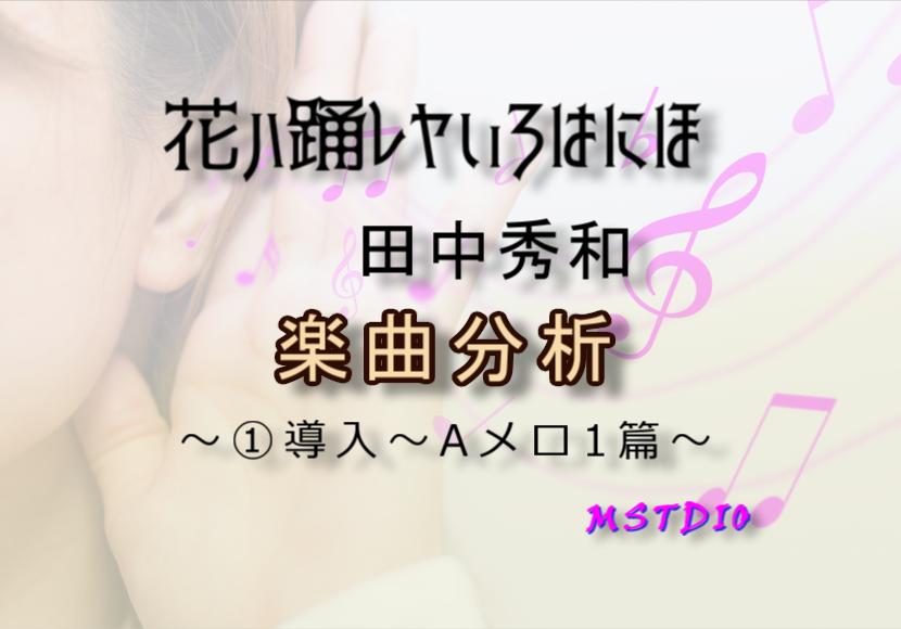 花ハ踊レヤいろはにほ①導入~Aメロ1