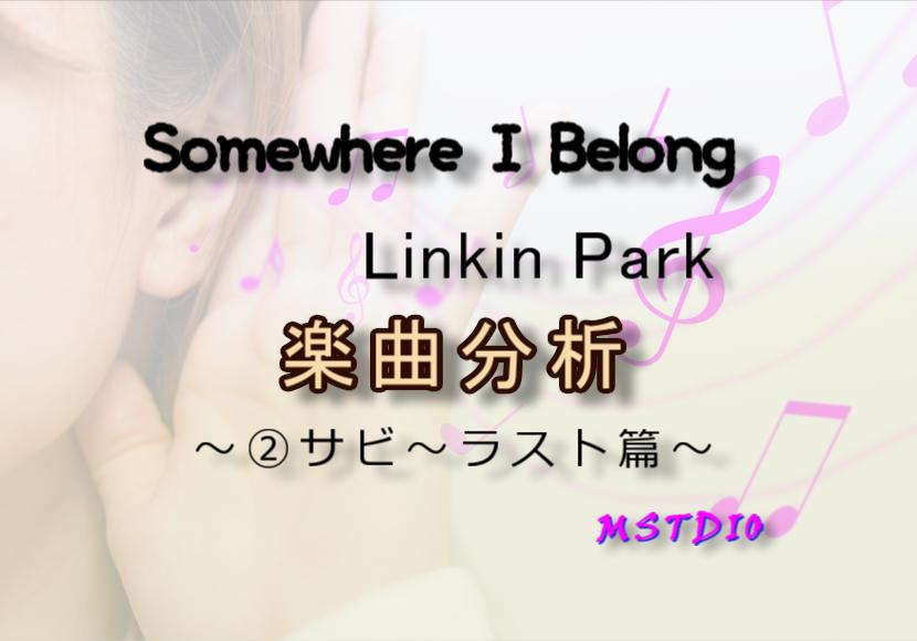 [楽曲分析]SomewhereIBelong-②サビ~ラスト篇