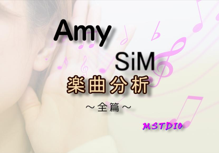 [楽曲分析]Amy/SiM 全篇