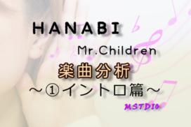 [楽曲分析]HANABI(Mr.Children)①イントロ篇