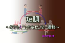 調の影~ダブルトニックとセンター遷移~