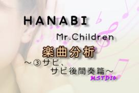 [楽曲分析]HANABI(Mr.Children)③サビ、サビ後間奏篇