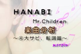 [楽曲分析]HANABI(Mr.Children)④大サビ、転調篇