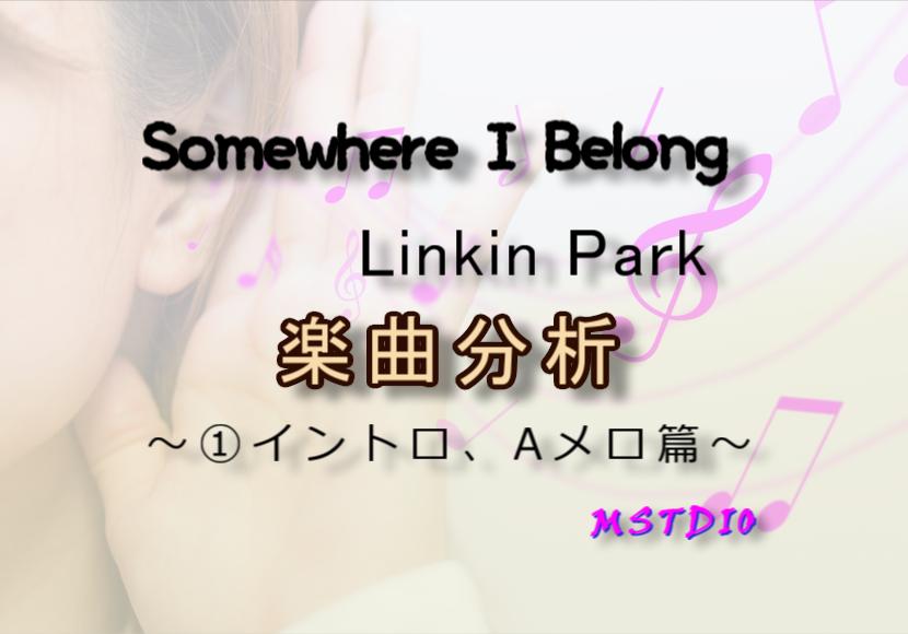 [楽曲分析]SomewhereIBelong-①イントロAメロ篇