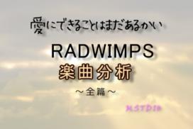 [楽曲分析]愛にできることはまだあるかい/RADWIMPS 全篇