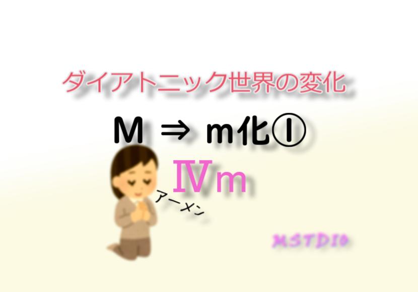 マイナー化①Ⅳm:優しく陰る
