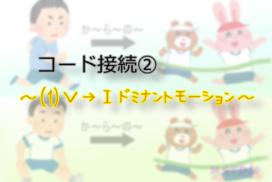 コード接続②(2)Ⅴ→Ⅰ(ドミナントモーション)