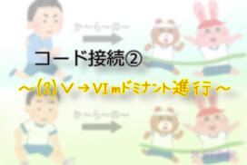 コード接続②(2)Ⅴ→Ⅵm(ドミナント進行)