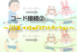 コード接続②(3)Ⅲm→Ⅵm(ドミナントモーション)