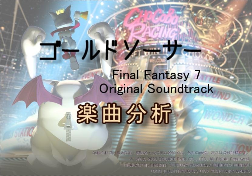 [楽曲分析]Final Fantasy 7 OST ゴールドソーサー